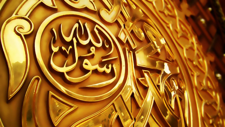 Islamische Lobeshymnen – Der Ilahi