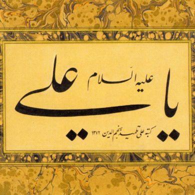 Kalligraphie von Ali Alpaslan, Ebru Mustafa Düzgünman