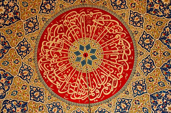 Tezhip Koran Sure Ihlas