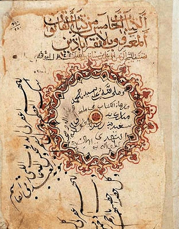 Kanon der Medizin - Deckblatt - Avicenna, Ibn Sina