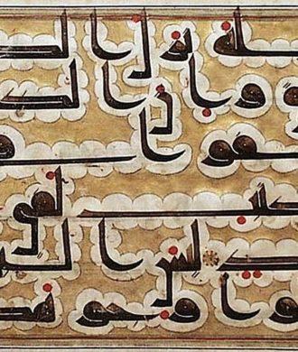 Koran Manuscript - Abbasiden Khalifat, 10. Jhdt.