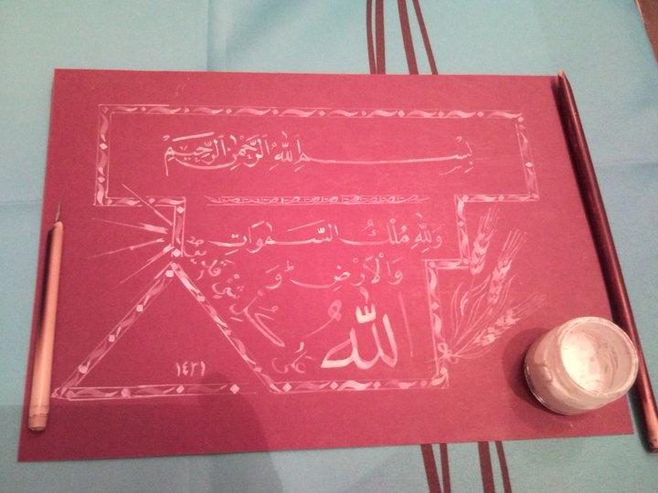 Murad Kahraman - Kalligrafie Nesih