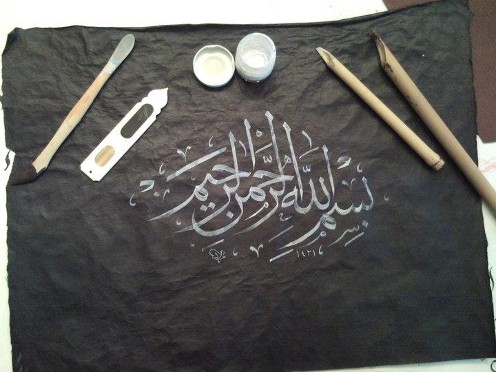 Murad Kahraman - Kalligrafie Thuluth Besmele