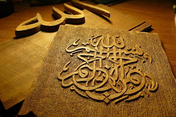 Holzschnitzerei - Besmele Allah