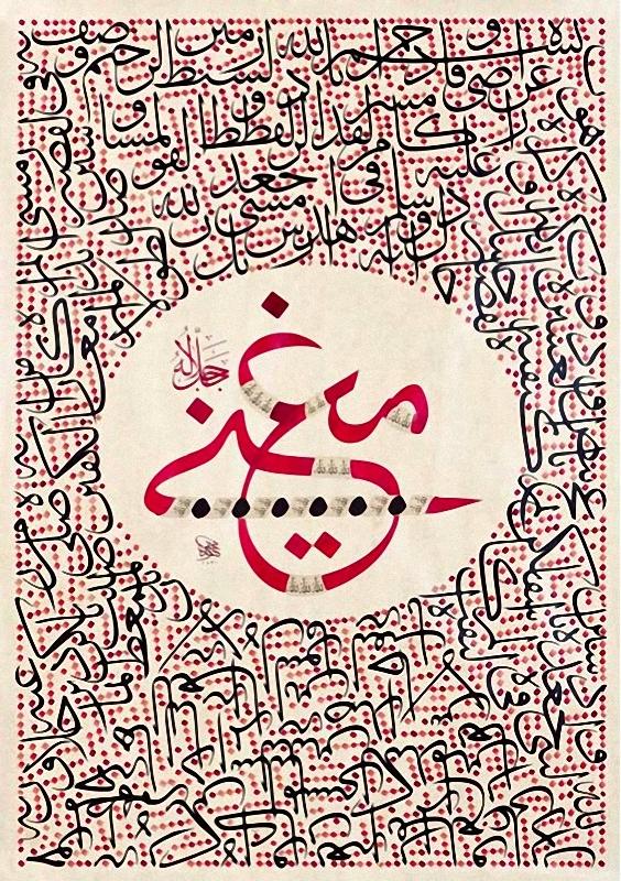 Gürkan Pehlivan - Hilye-I Serif
