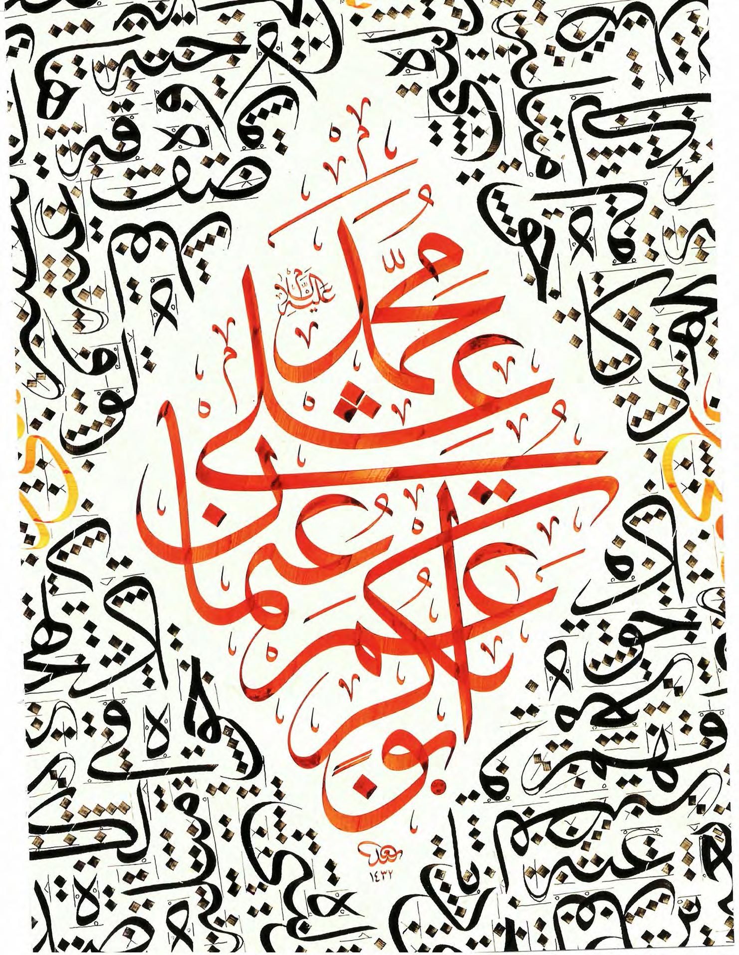 Hilye-i Serif in der islamischen Kalligraphie