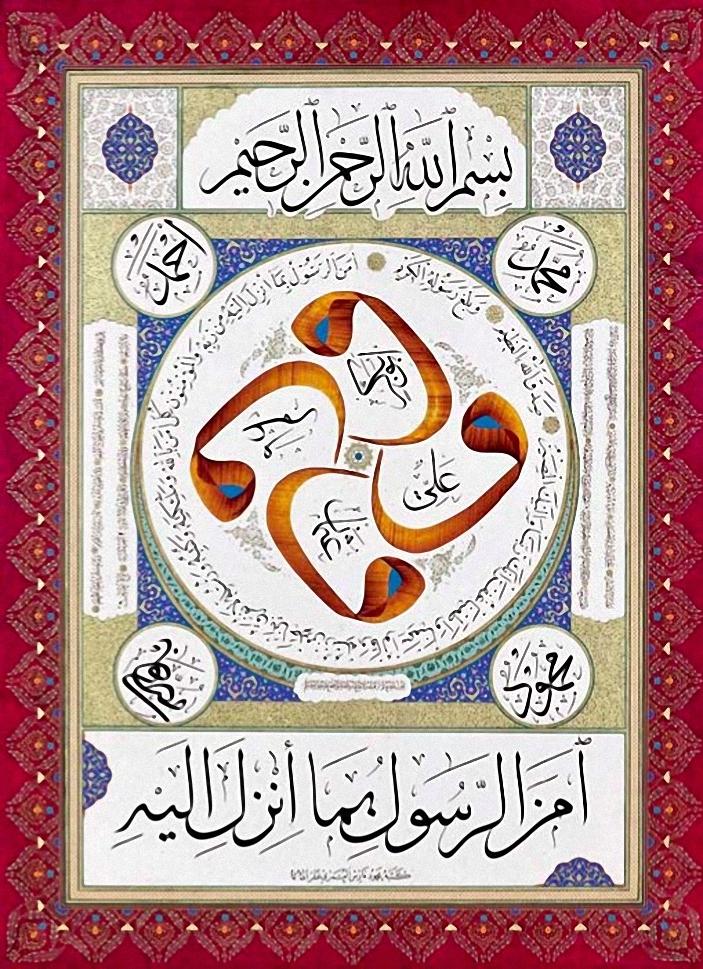Mahmud Faris - Hilye-I Serif