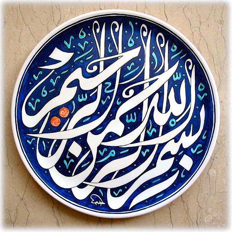 Cini Teller aus Kütahya mit Vers aus Koran