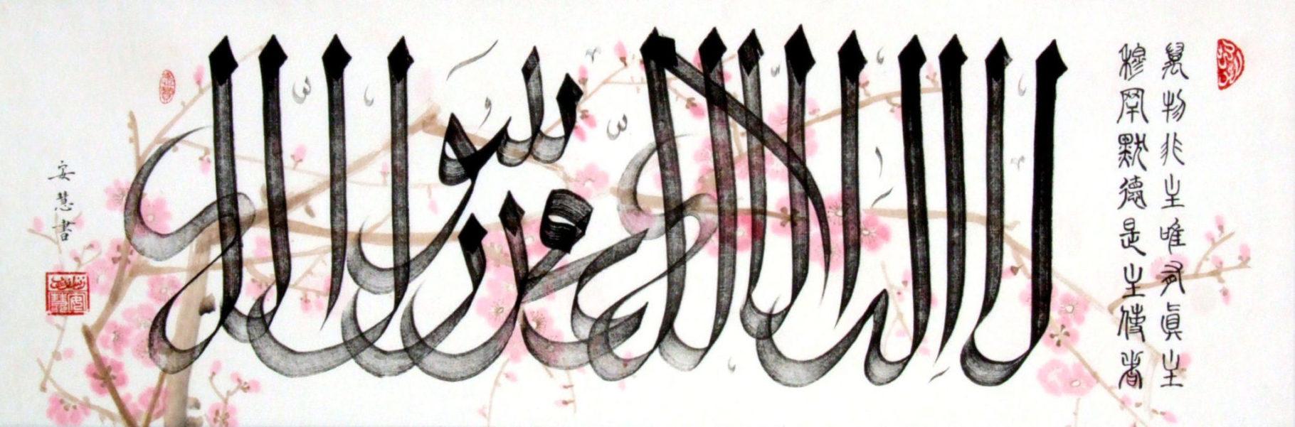 Arabisch-chinesische Kalligraphie – Haji Noor Deen