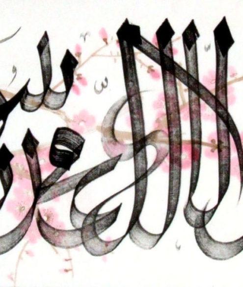 Kalligraphie von Haji Noor Deen