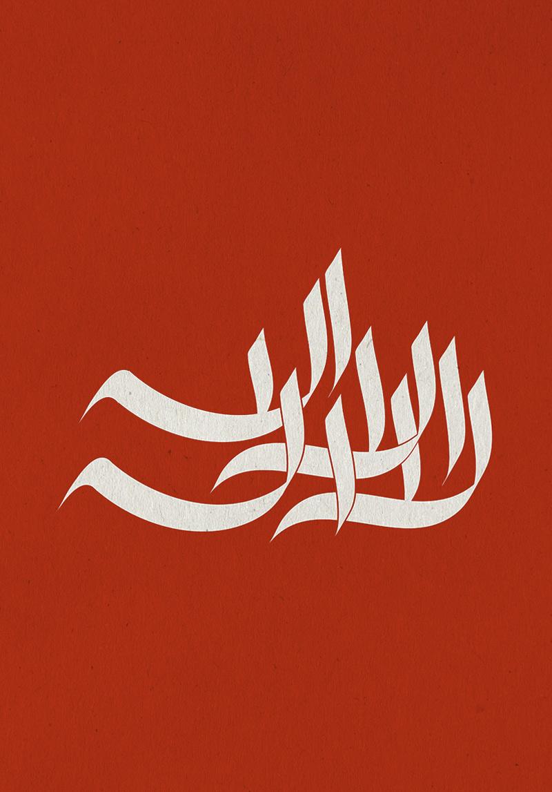 Ruh al-Alam - One god